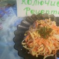 Салат из курицы и корейской морковки