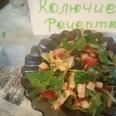 Салат с копченой курицей и зеленью
